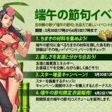『【フィッシングスーパースターズ】端牛の節句キャンペーン開催中!』の画像
