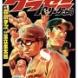 森高夕次・アダチケイジ / グラゼニ 〜パ・リーグ編〜 8巻
