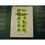 『書籍紹介 熱伝導率・熱拡散率の制御と測定評価方法』の画像