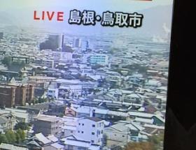 【地震】 マスコミ、島根と鳥取間違えるwwwwwwwwwwww
