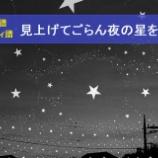 『『見上げてごらん夜の星を』~コード譜とメロディ譜~』の画像