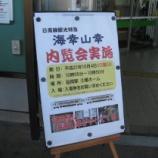 『特急「海幸山幸」内覧会 at 延岡』の画像