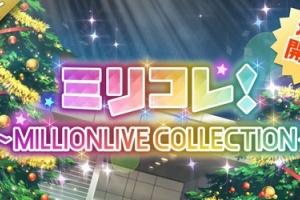 【ミリシタ】明日15時からイベント『ミリコレ!~MILLIONLIVE COLLECTION~』開催!