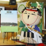 『【週刊はまつー】ゆるキャラグランプリ2015の開催地が浜松の渚園に決定したぞー!他』の画像