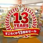 『ボードゲーム購入記録1(すごろくや13周年記念セール)』の画像