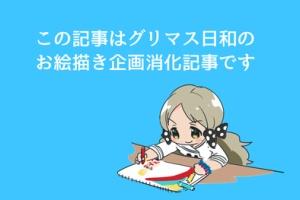 【ミリマス落書き】芸能人格付けチェックでそっくりさんまで下がってしまった紗代子と琴葉
