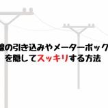 『電線の引き込みやメーターボックスを隠してスッキリする方法』の画像