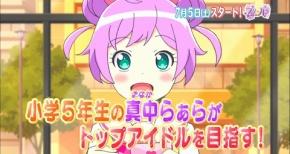 『プリパラ』第1話のあらすじ&場面カット公開!!「アイドル始めちゃいました!」