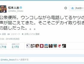 松本人志さん、超絶おもしろツイート