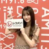 『【乃木坂46】今日も仕上がってるな〜www 本日、最新の田村真佑さんの姿がこちら!!!!!!』の画像