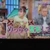 【悲報】西野未姫さん、関西ローカルでも暴言連発