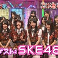 【速報】SKEがまた堂本兄弟に出演決定 アイドルファンマスター