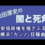 『【山田厚史の闇と死角】安倍政権を揺さぶるカジノ狂騒曲 秋の国会は正念場』の画像