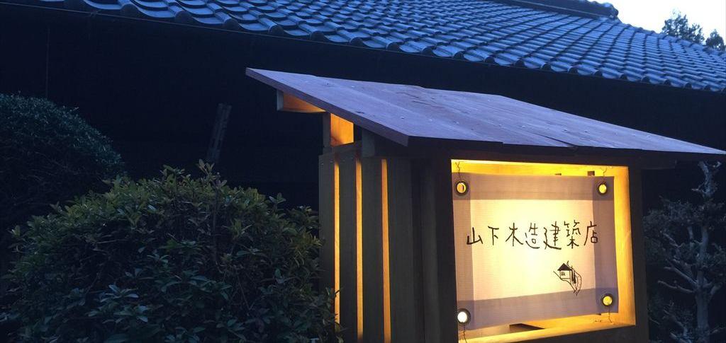 山下木造建築店 店主のblog イメージ画像
