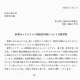 『神奈川県に新型コロナ感染症対策に関する要望書を提出しました』の画像