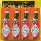 『タバスコ買うならド~ンキ!ドンキホーテ!』の画像