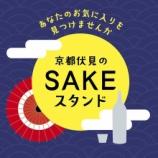 『【イベント】渋谷駅でフードペアリング「京都伏見のSAKEスタンド」』の画像