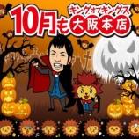 『10/10 KOK大阪本店』の画像