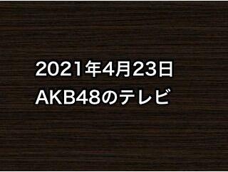 2021年4月23日のAKB48関連のテレビ