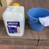 『Re-BORN除菌清掃』の画像