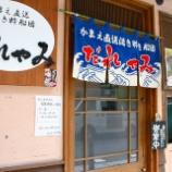 『JAL×はんつ遠藤コラボ企画【大分編】3日め・りゅうきゅう丼ほか(だれやみ)』の画像