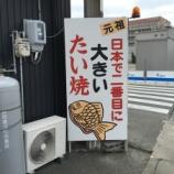 『日本で2番目に大きいたい焼き屋さんで「うなぎ焼き」を買ってみた! - 南区白羽町』の画像