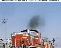 『Rail No.83 7月21日(土)発売』の画像