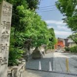 『伏見稲荷大社に行ってまいりました。』の画像
