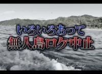 8/24 25:40~ テレ東「乃木坂に越されました。」新企画2本立て!