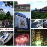 『横浜、長野、関西方面旅行レポート「プロローグ」』の画像