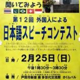 『楽しい日本を聞いてみよう!第12回「外国人による日本語スピーチコンテスト」2月25日(日)13時半より戸田市新曽南多世代交流館さくらパルにて開催!』の画像