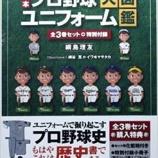 『日本プロ野球ユニフォーム大図鑑(全3巻セット) 綱島理友』の画像