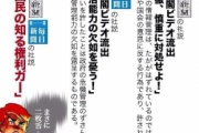 "NHK「フェイクニュースとどう向き合うか~""事実""をめぐる闘い~」 出演:津田大介、藤代裕之、… ネット「やっぱり放送法改正だな」"