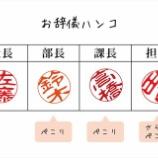 『【悲報】大企業病が日本を破滅させる!カッターひとつ使うのに手続きに半日かかり、それだけで精神的エネルギーを消耗して1日が終了www』の画像