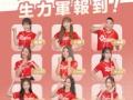 【画像】台湾プロ野球の味全龍さん、とんでもないエチエチぐうかわチアガールを生み出してしまう