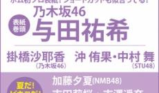 【乃木坂46】あー〜ー可愛い!賀喜遥香、遠藤さくら!