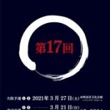 『第17回大喜利天下一武道会 大会詳細』の画像