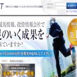 『【リアル口コミ評判】NET(ネット)』の画像