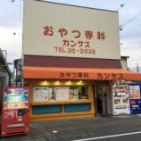 『地元キッズも長澤まさみにも思い出のお店!磐田にある「おやつ専科カンサス」に行ってきた - 磐田市西貝塚』の画像
