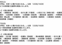 1/26・27 チーム8公演の出演メンバー発表!立仙愛理が劇場デビュー!