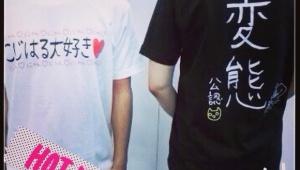 小嶋 陽菜さんよりファンの皆様へ変態Tシャツ着用のすすめ