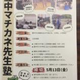 『第4期 豊中マチカネ先生塾 【豊中市】』の画像