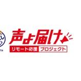 『「のどごし<生>presents 声よ届けリモート応援プロジェクト」7月7日(火)広島対横浜戦で実施!』の画像