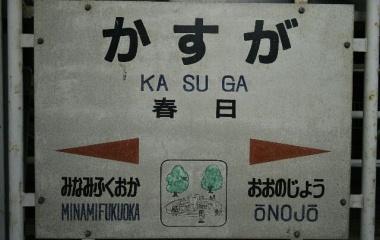 『5/2 夜の福岡近郊区間プチ大回り乗車 その1』の画像