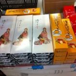 『ビーンズ戸田公園店で福岡の銘菓販売中!』の画像