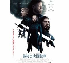 映画「最後の決闘裁判」。リドリー・スコット監督×豪華キャストで歴史的なスキャンダルを描く、衝撃の〈実話〉ミステリー。