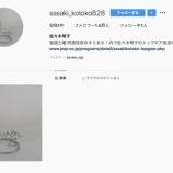 『【元乃木坂46】超速報!!!佐々木琴子、公式インスタアカウント開設!!!!!!キタ━━━━(゚∀゚)━━━━!!!』の画像