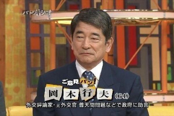 家 岡本 評論 外交