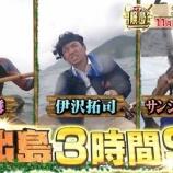 『浅田舞ヤリモク発言は薬の逮捕間近で激やせか?涙の真相がやばい』の画像