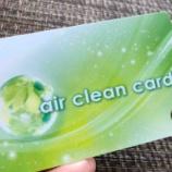 『エアクリーンカードで抗菌・消臭・抗カビ・花粉対策を~』の画像